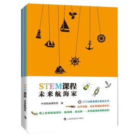 STEM课程:未来航海家