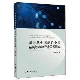 新时代中国制造企业结构性和谐劳动关系研究