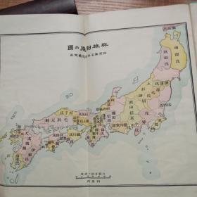 和刻本  《小学国史》卷二     插图多   朝鲜国全图, 南北朝分立之图,群雄割据之图等   套色木刻  1900年出版
