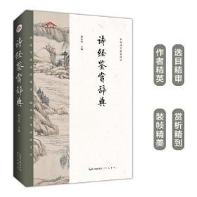 中华诗文鉴赏典丛:诗经鉴赏辞典