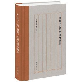 佛教:文化交流与融合(孙昌武文集)