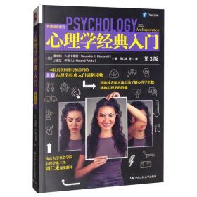 心理学经典入门(第3版)
