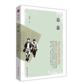 中国当代作家长篇小说文库春意