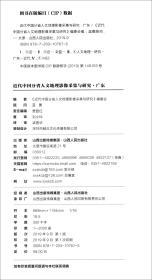 近代中国分省人文地理影像采集与研究:广东:Guangdong