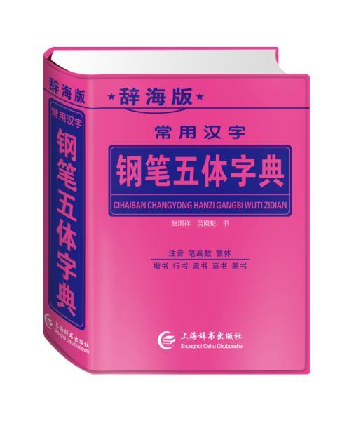常用汉字钢笔五体字典(辞海版双色印刷)