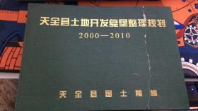 天全县土地开发复垦整理规划2000-2010