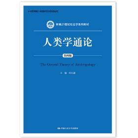 人类学通论(附光盘第4版新编21世纪社会学系列教材)