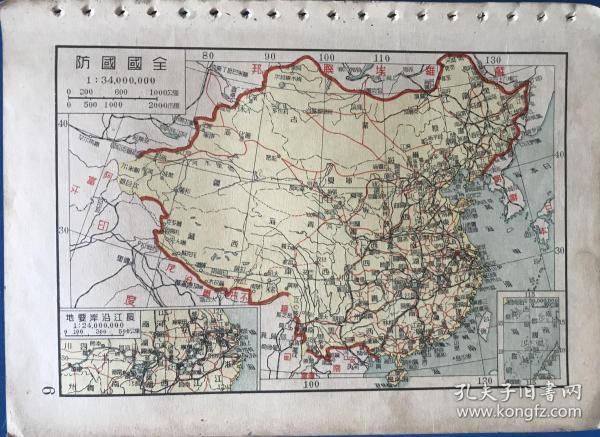 1939年民国地图 正面中华民国国防地图 背面中华民国中部地区地图 ,精美 包老保真 中华民国时期老地图 收藏佳品