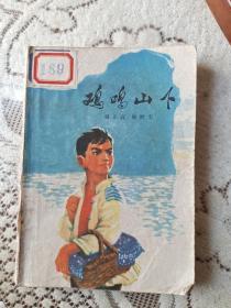 文革小说鸡鸣山下
