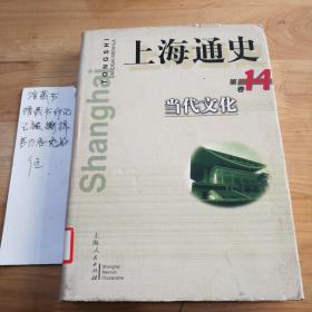 上海通史.第14卷.当代文化
