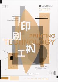 """印刷工艺/""""十三五""""高高等院校设计学精品课程规划教材"""