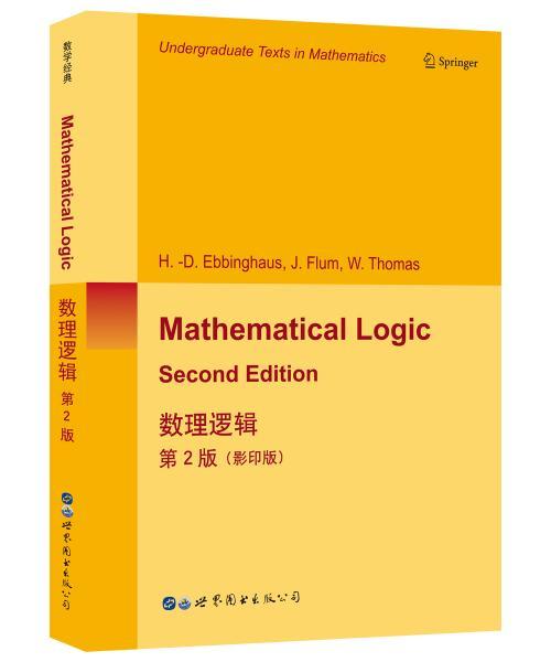 数理逻辑(第2版影印版)