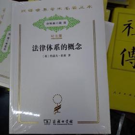 汉译世界学术名著丛书:法律体系的概念(纪念版)