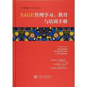 SAGE管理学习、教育与培训手册