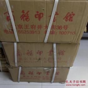 新华字典。学校库存(第11版)3原箱168本合售,包邮