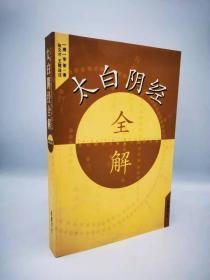 太白阴经全解(唐)李筌 著 张文才 王陇 译注 岳麓书社 实物图