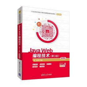 JavaWeb编程技术(第3版微课版)