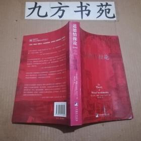 道德情操论(全译本)