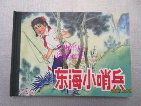 东海小哨兵——石扬绘画(人美版32开精装)