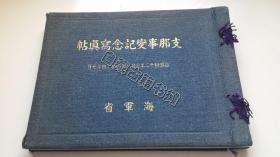 绝版好书/日本侵华史料 《支那事变记念写真贴-海军省》【精装】1937年(昭和12年)出版