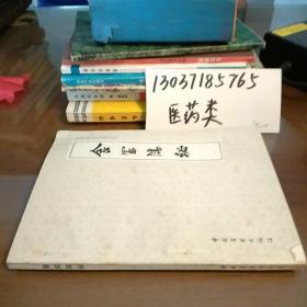 中国烹饪古籍丛刊:食宪鸿秘(包正版现货)