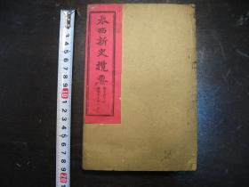 清代泰西新史揽要(卷十至卷十三)一册,光绪白纸铅字排印