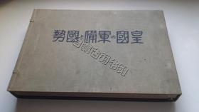 绝版好书/日本侵华史料 《皇国军备国势》【精装大册带函套】1933年(昭和8年)出版