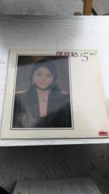 33转12寸大唱片:《邓丽君十五周所》