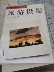 《跟我学摄影丛书》旅游摄影