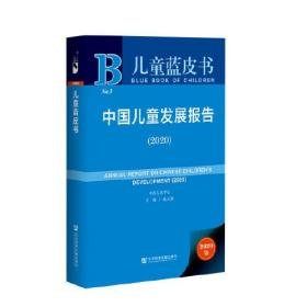 儿童蓝皮书:中国儿童发展报告(2020)