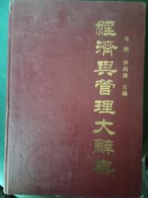 经济与管理大词典(包邮)