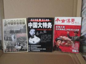 新中国非常档案、中国大特务、今古传奇纪实版6