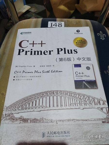 C++ Primer Plus(第6版 中文版)