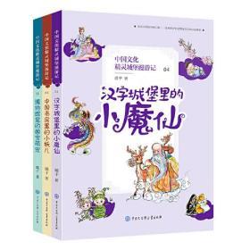 新书--中国文化精灵城堡漫游记:04 05 06(全三册)
