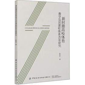新时期高校体育教学及其课程体系改革研究9787518072255中国纺织欧枝华