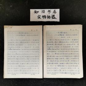 陕西省公安文联副主席 王作人手稿 一束温馨的鲜花——评樊继真一年来的小说创作