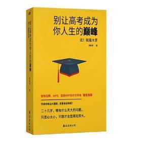 别让高考成为你人生的巅峰:这!就是大学