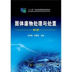 正版 固体废物处理与处置 庄伟强,刘爱军主编 9787122222923