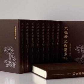 大般若波罗蜜多经全600卷 十册绸缎包装大般若经16开
