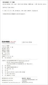西方的中国影像·1793-1949:美国《生活》周刊卷(全八册)(精装)