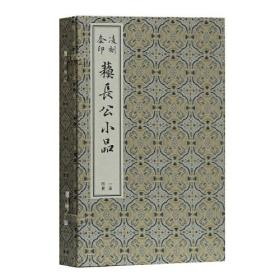 凌刻套印苏长公小品(一函四册)(版刻雅韵丛刊)