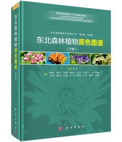 东北森林植物原色图谱(全二册)
