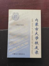内蒙古大学校友录汉语言文学系1957-1997
