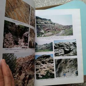 鄂尔多斯盆地地质剖面图集