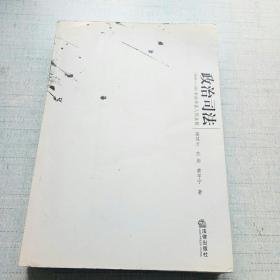 政治司法:1949-1961年的华县人民法院 [B----88]