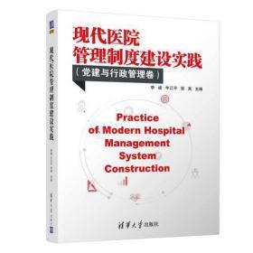 【MY】 现代医院管理制度建设实践