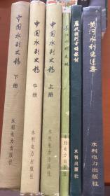 中国水利史稿(上中下)精装