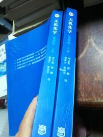 无机化学(第四版)上下册