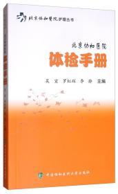 北京协和医院护理丛书---北京协和医生体检手册(四色)