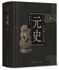 中国断代史系列:元史